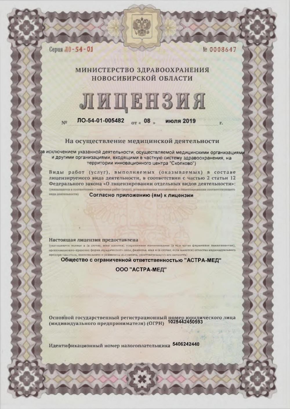 Медицинская книжка Москва Левобережный где получить