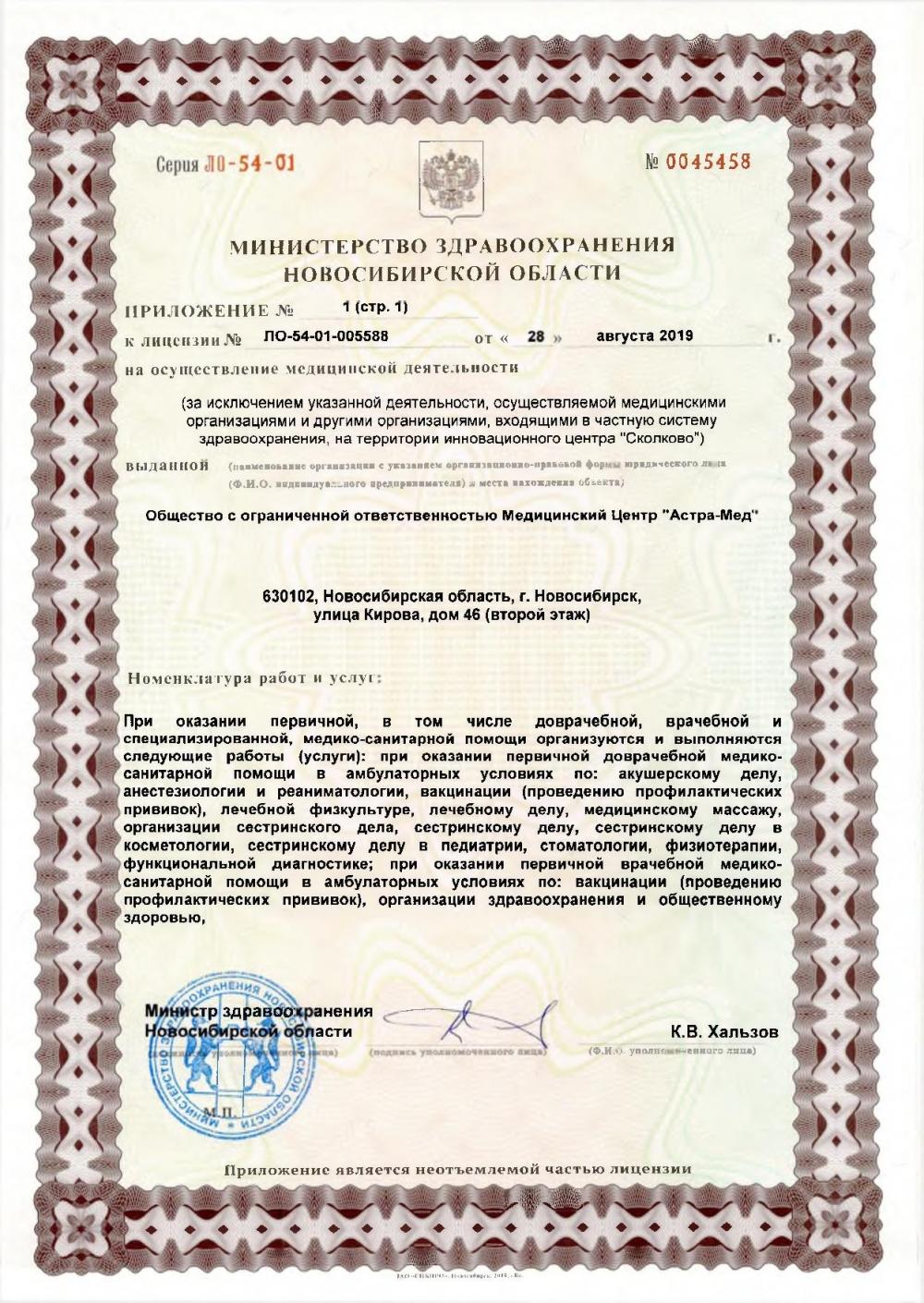 Где в Москве Левобережный оформить медицинскую книжку